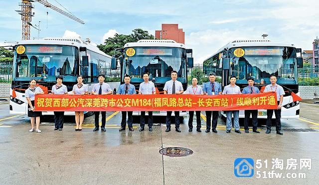 福永凤凰山到长安西站跨市公交M184开通,途径沙井,开启双城生活