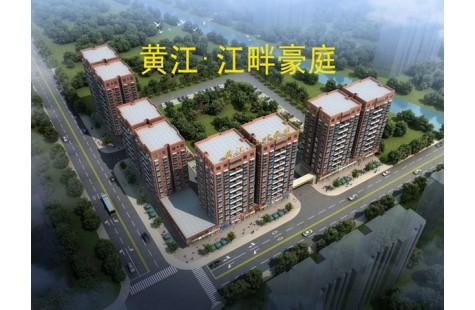 黄江江畔豪庭