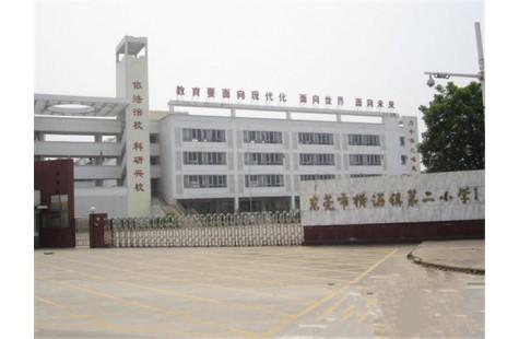 横沥儒林学府