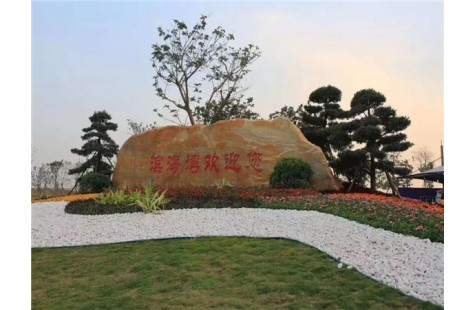 长安福海花园
