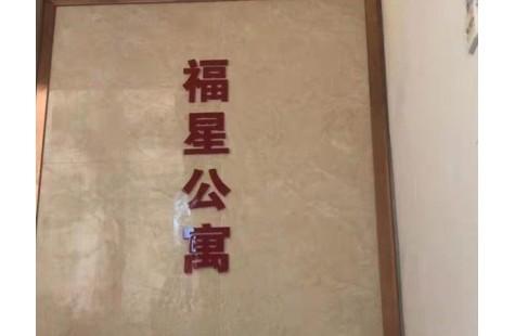 福永福星公寓