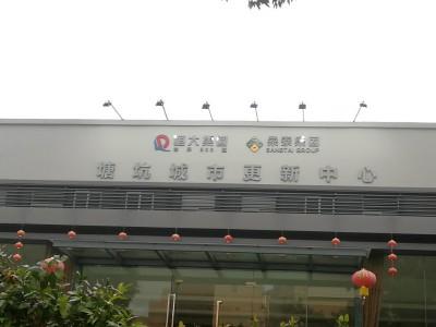 深圳横岗六约回迁房,塘坑片区回迁房,恒大开发商直接签约