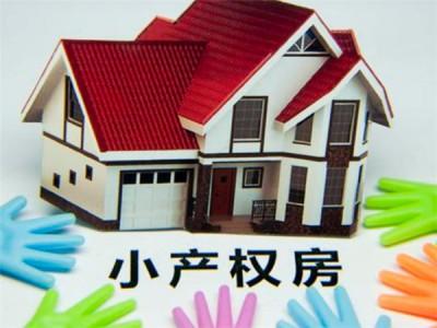 为什么小产权房能解决很多人的居住问题?小产权房有什么特点呢?