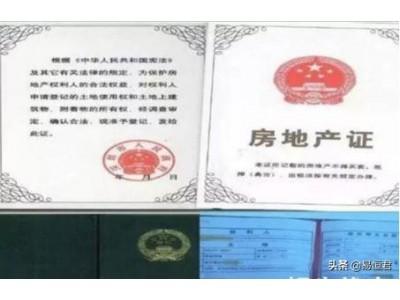 深圳小产权究竟是什么?一共有多少种小产权?