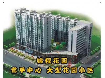深圳的拆迁房和东莞的拆迁房有什么区别?